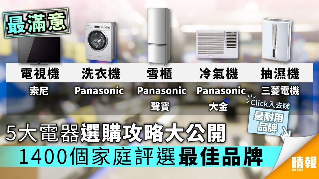 【消委會】5大電器選購攻略大公開 1400個家庭評選最佳品牌