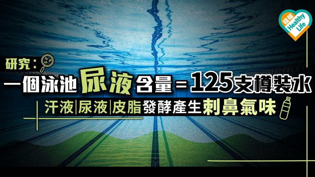研究︰一個泳池尿液含量=125支樽裝水 汗液尿液皮脂發酵產生刺鼻氣味