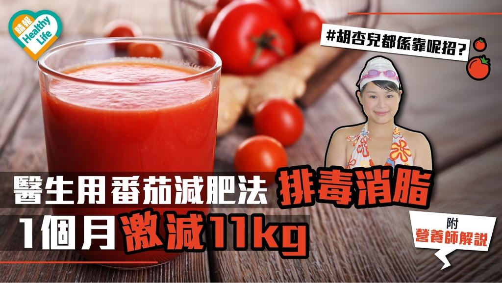 醫生用番茄減肥法 1個月激減11kg 夜晚食效果更佳?【附營養師解說】