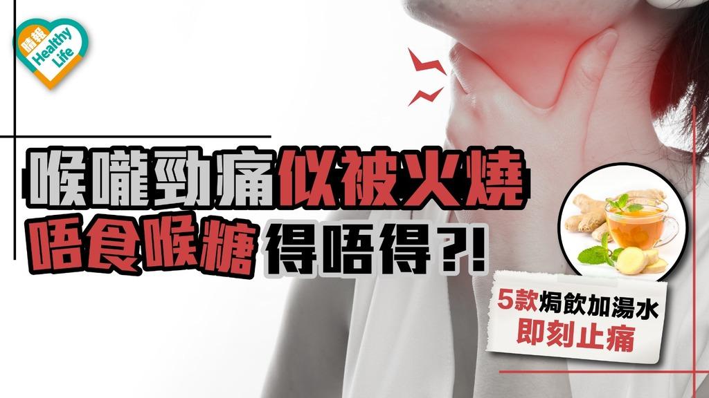 喉嚨勁痛似被火燒 中醫贈你5款焗飲加湯水即止痛