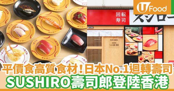 【壽司郎香港】日本人氣迴轉壽司店SUSHIRO壽司郎 即將登陸香港開分店