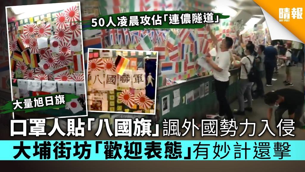 口罩人貼「八國旗」諷外國勢力入侵 大埔街坊「歡迎表態」有妙計還擊