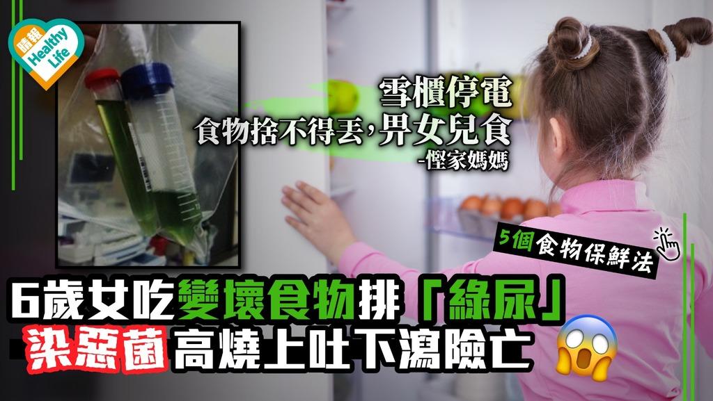6歲女吃雪櫃變壞食物排綠尿 染沙門氏菌高燒上吐下瀉險亡