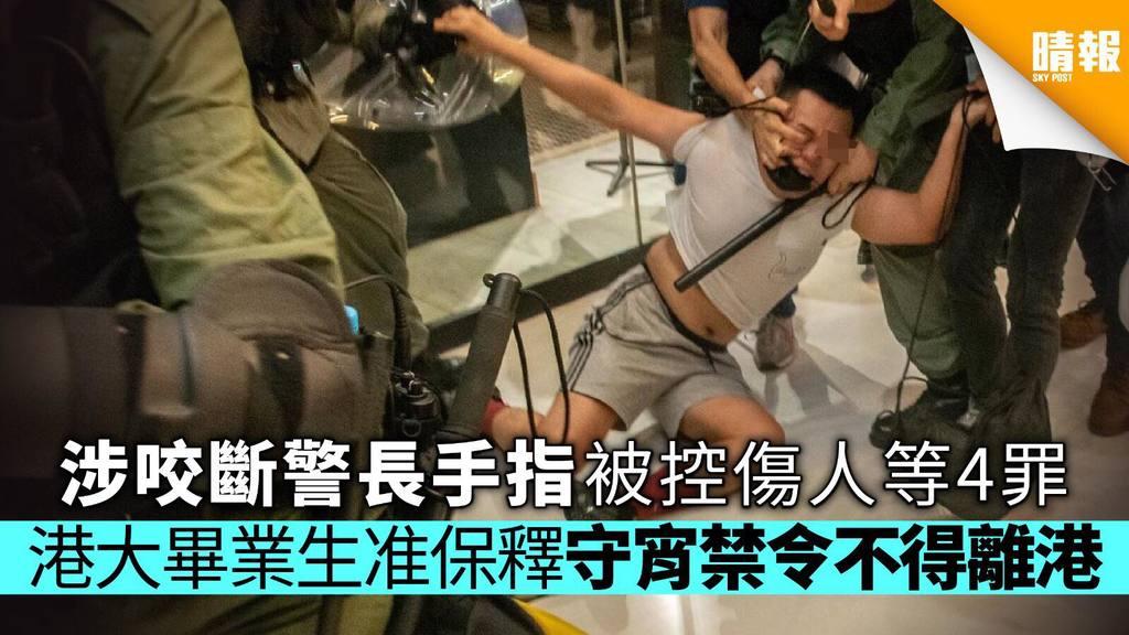 【逃犯條例】涉咬斷警長手指被控傷人等4罪 港大畢業生准保釋守宵禁令不得離港
