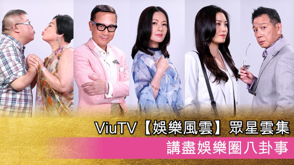 「ViuTV【娛樂風雲】眾星雲集 講盡娛樂圈八卦事」