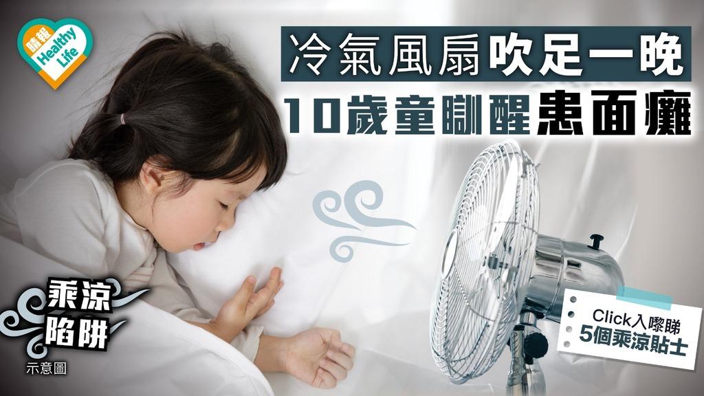 【乘涼陷阱】冷氣風扇吹足一晚 10歲童瞓醒患面癱