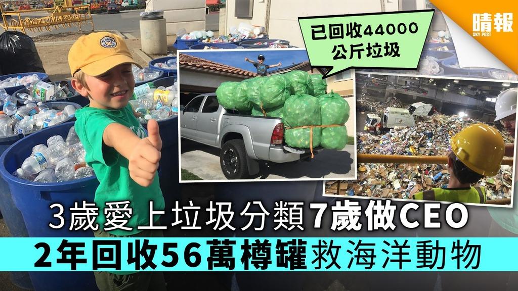 3歲愛上垃圾分類7歲做CEO 2年回收56萬樽罐救海洋動物