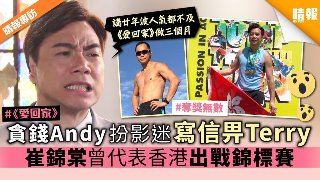 《愛回家》貪錢Andy扮影迷寫信畀Terry 崔錦棠曾代表香港出戰錦標賽