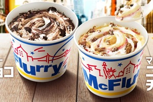 日本麥當勞推出新期間限定 紐約芝士蛋糕/雙重朱古力牛奶糖麥旋風