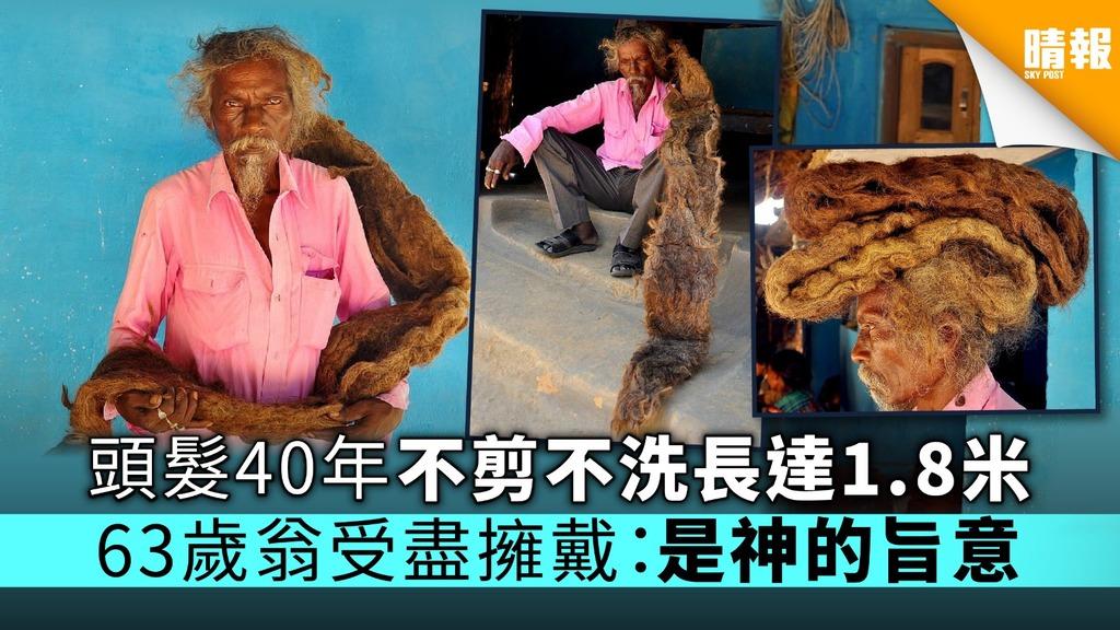 頭髮40年不剪不洗長達1.8米 63歲翁受盡擁戴:是神的旨意