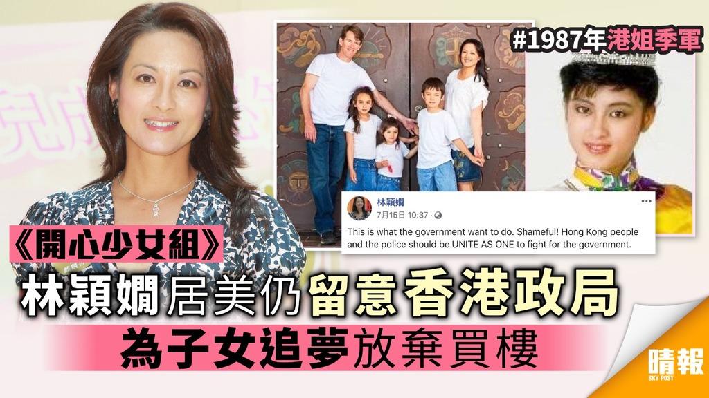 《開心少女組》50歲林穎嫺居美仍留意香港政局 為子女追夢放棄買樓