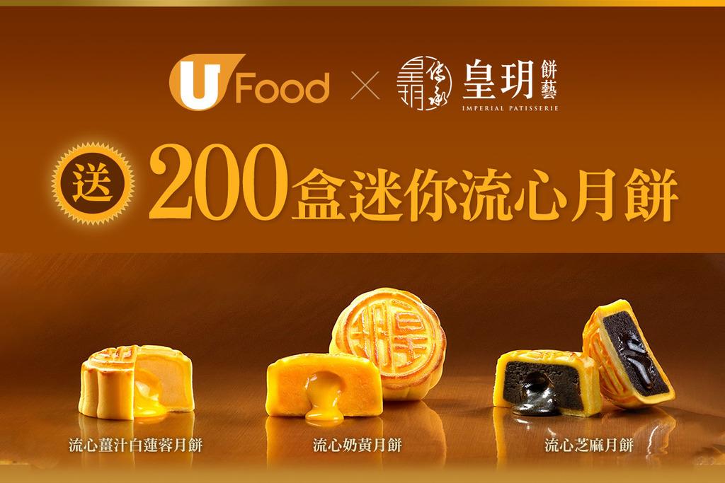 U Food X 皇玥餅藝 送200盒迷你流心月餅