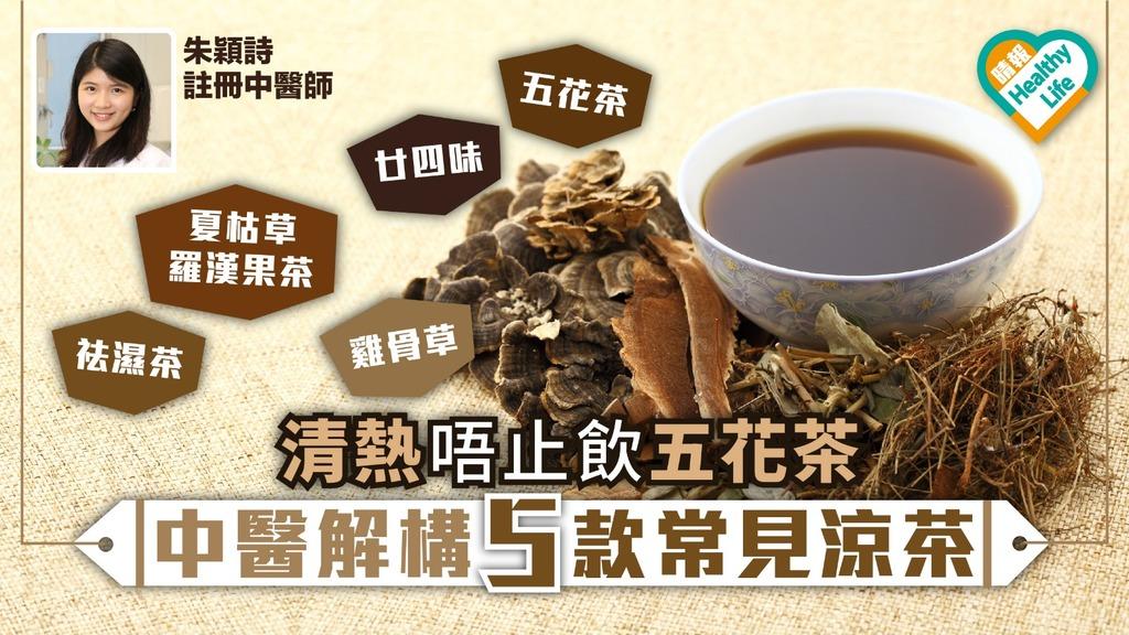 清熱唔止五花茶 中醫解構5款常見涼茶