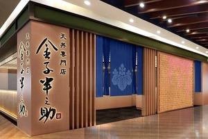 【金子半之助】日本第一天丼東京金子半之助登陸香港 8月殺入葵芳開首間分店