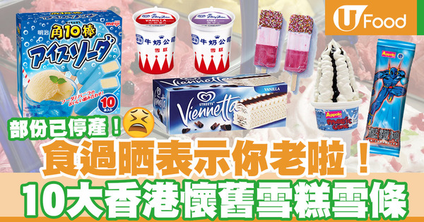 【童年回憶】10大香港懷舊雪糕雪條  巨星雪條/奇趣杯/富豪雪糕車/角十棒雪條