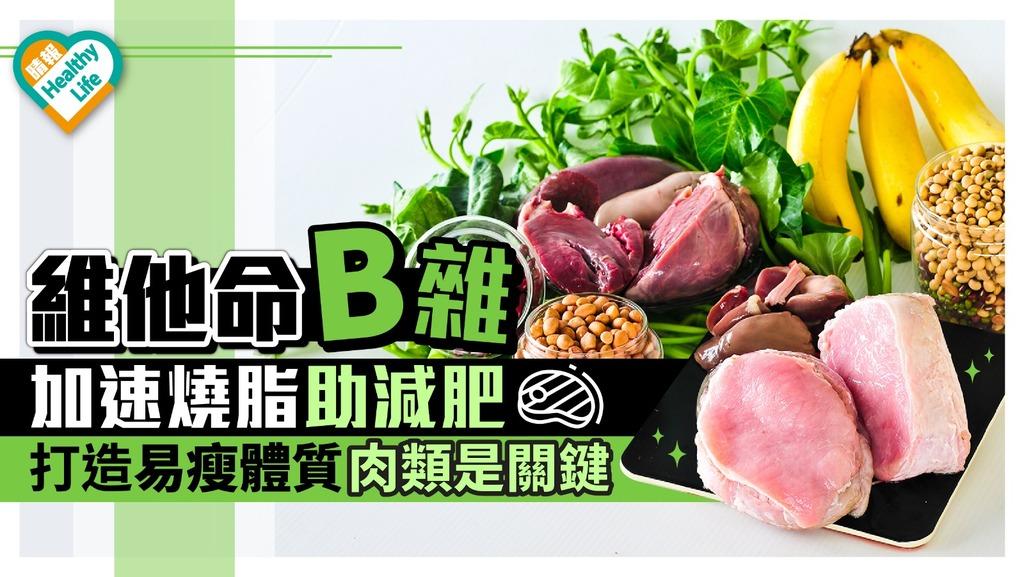 維他命B雜加速燒脂助減肥 打造易瘦體質肉類是關鍵