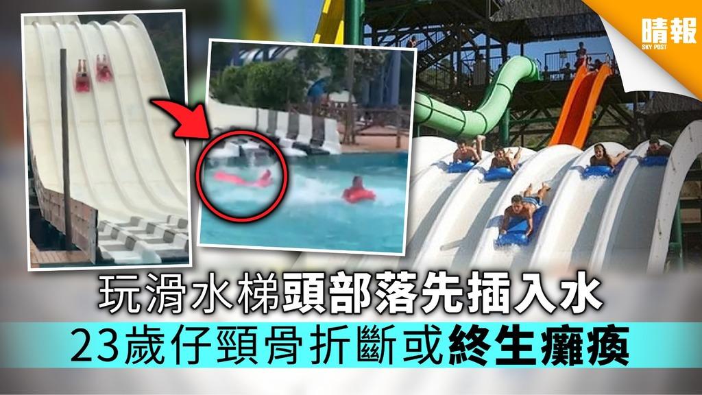 【樂極生悲】玩滑水梯頭部落先插入水 23歲仔頸骨折斷或終生癱瘓