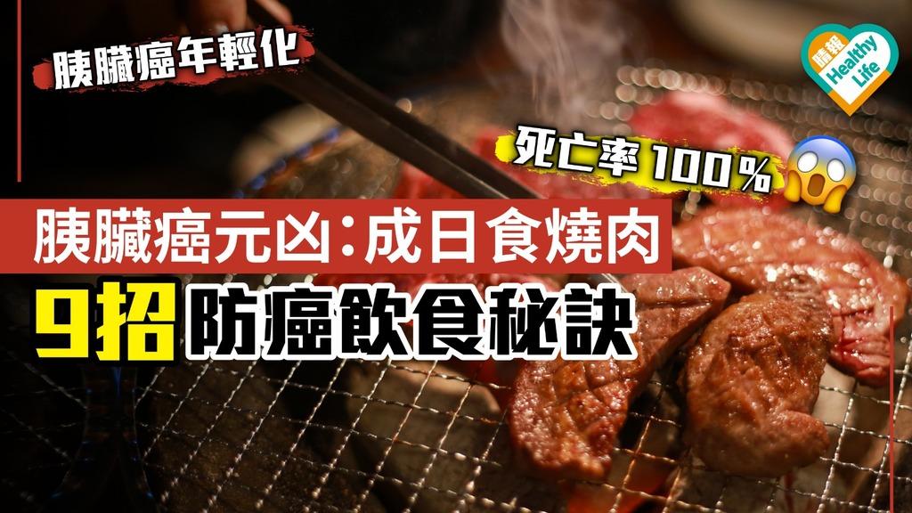 胰臟癌元凶:成日食燒肉【9招防癌飲食秘訣】