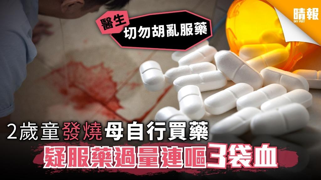 2歲童發燒母自行買藥 食藥後連嘔3袋血 醫生:某種藥要特別小心