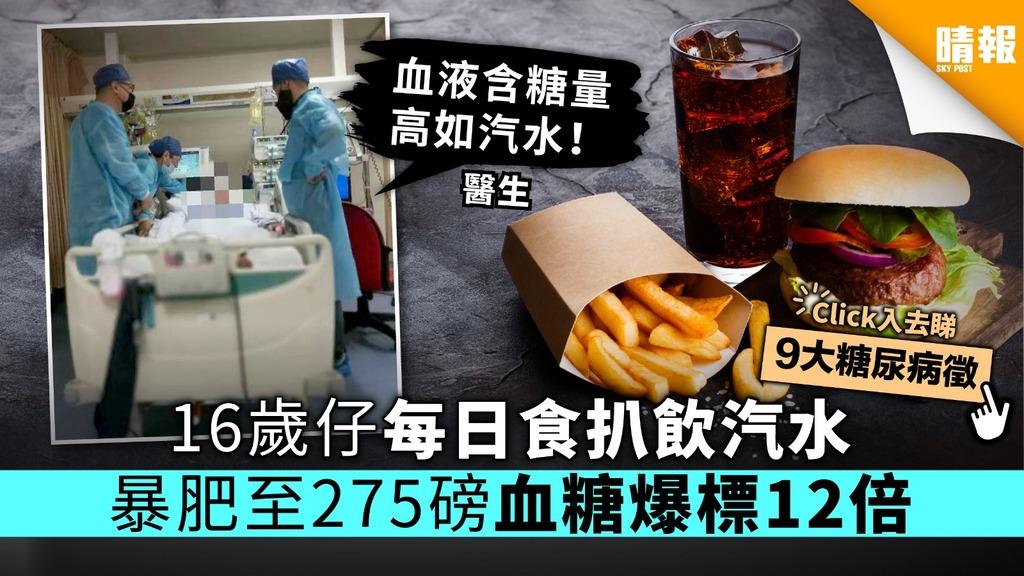 16歲仔喪食扒飲汽水 暴肥至275磅血糖爆標12倍險死
