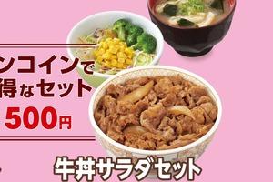 日本連鎖牛丼專門店すき家 SUKIYA年尾登陸香港!平價牛肉飯之選