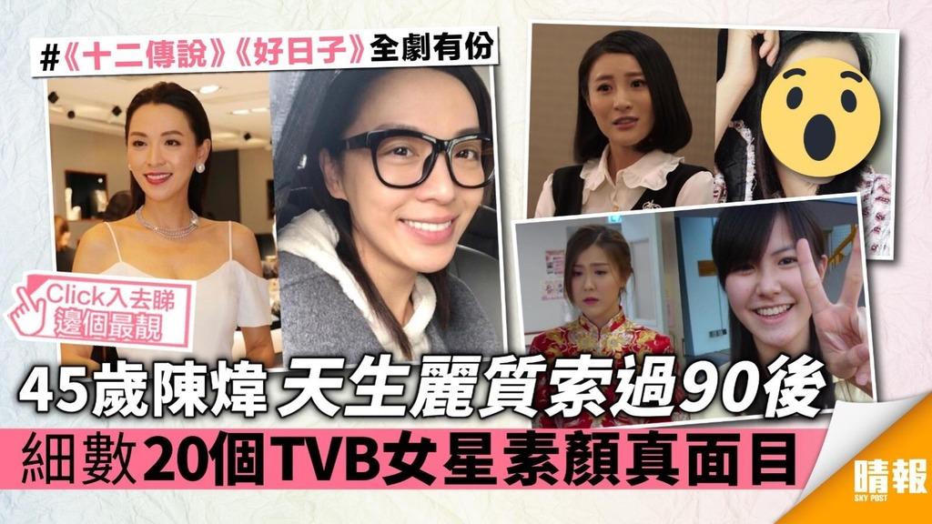 【十二傳說】【好日子】45歲陳煒天生麗質索過90後 細數20個TVB女星素顏真面目