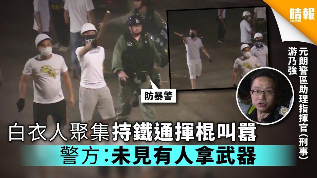 【元朗毆打市民】白衣人聚集持鐵通揮棍叫囂 警方:未見有人拿武器