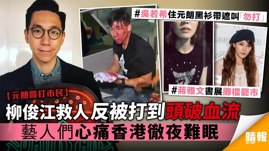 【元朗毆打市民】柳俊江救人反被打到頭破血流 藝人們心痛香港徹夜難眠