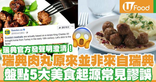 【IKEA瑞典肉丸】瑞典官方發聲明澄清瑞典肉丸並非源自瑞典  5大美食起源常見謬誤