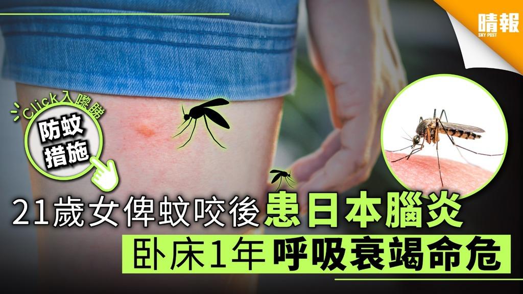 21歲女俾蚊咬後患日本腦炎 卧床1年呼吸衰竭命危