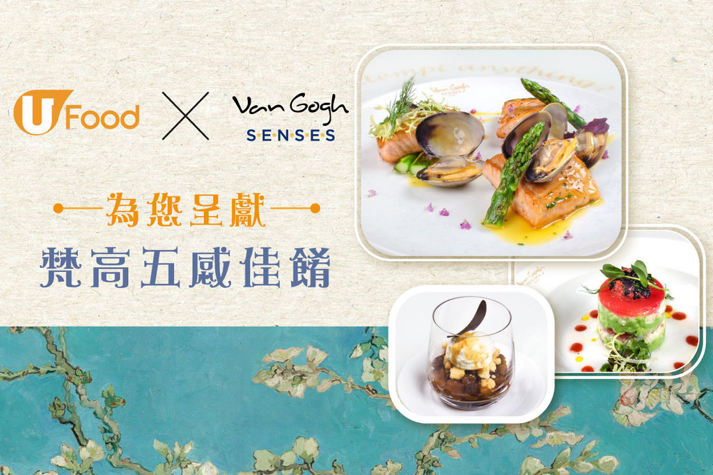 U Food X Van Gogh SENSES 為您呈獻梵高五感佳餚