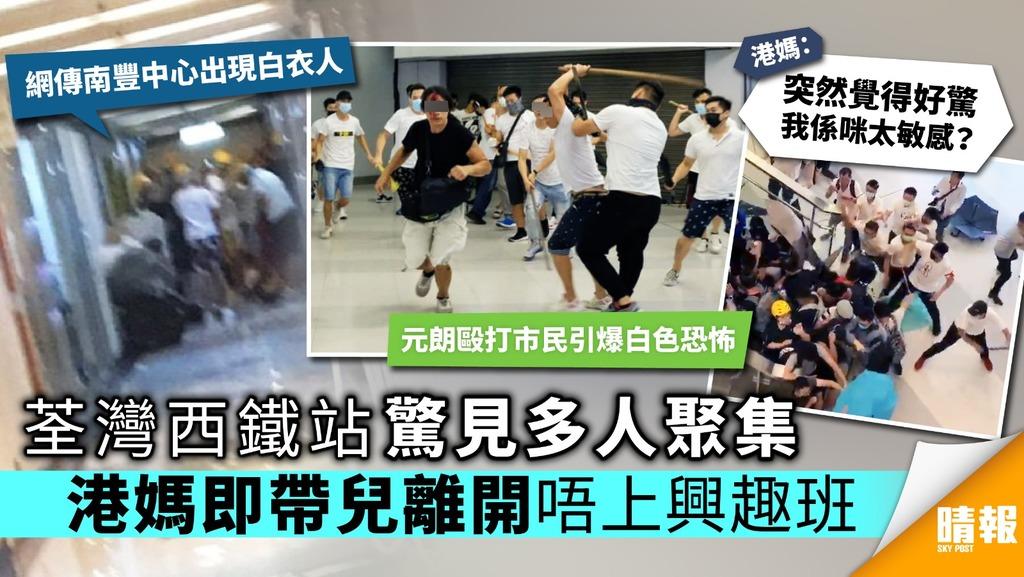 【元朗毆打市民】荃灣西鐵站驚見多人聚集 港媽即帶兒離開唔上興趣班