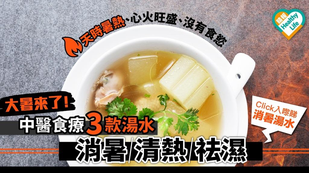 大暑來了!中醫食療3款湯水消暑清熱祛濕