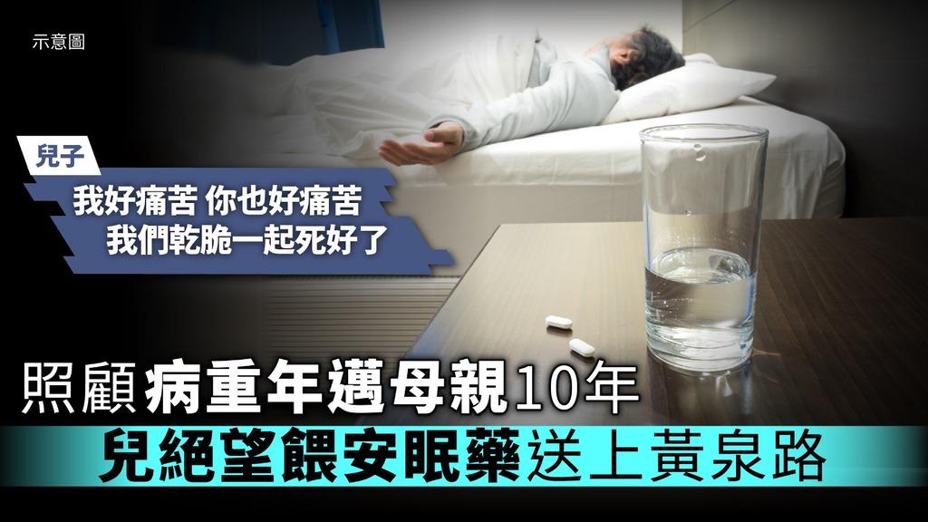 照顧病重年邁母親10年 兒絕望餵安眠藥送上黃泉路
