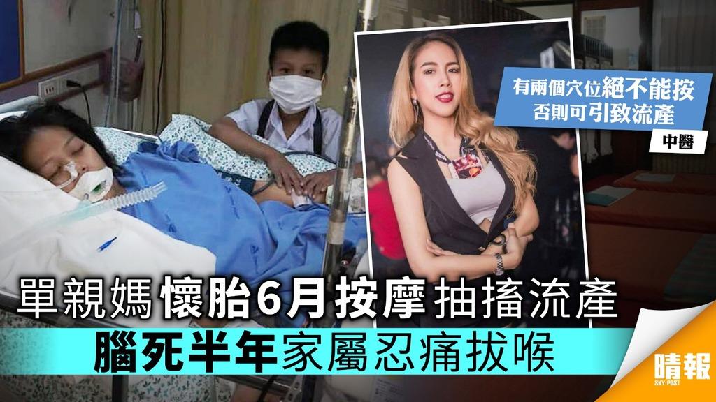 單親媽懷胎6月按摩抽搐流產 腦死半年家屬忍痛拔喉【附中西醫建議】