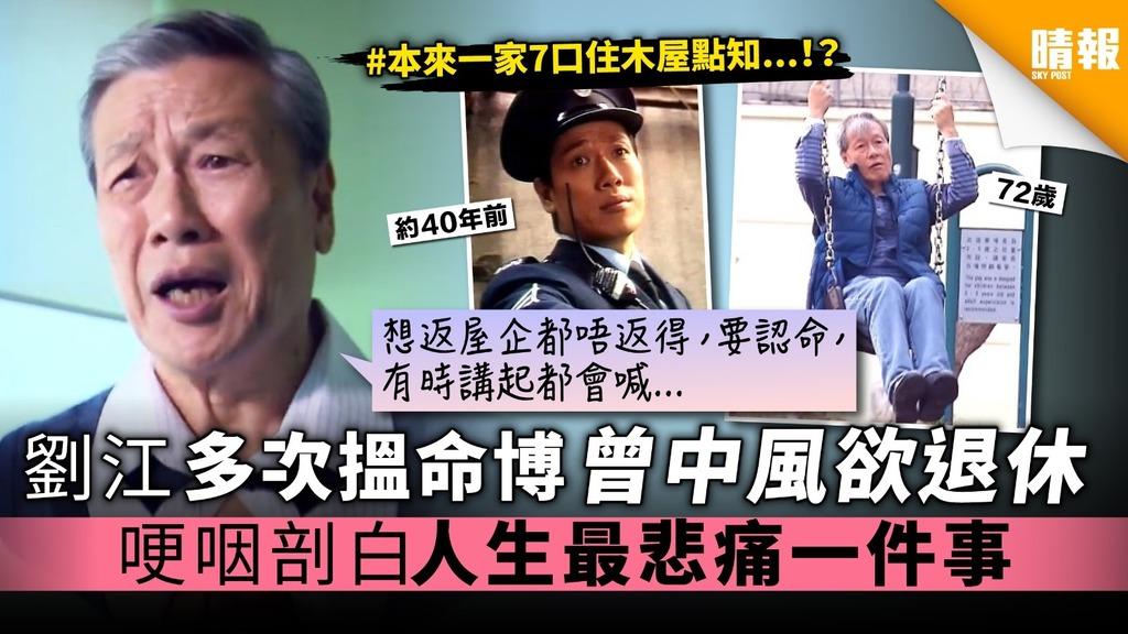 【十二傳說】劉江多次搵命博曾中風欲退休 哽咽剖白人生最悲痛一件事
