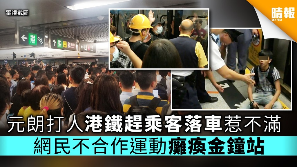 元朗打人港鐵趕乘客落車惹不滿 網民不合作運動癱瘓金鐘站