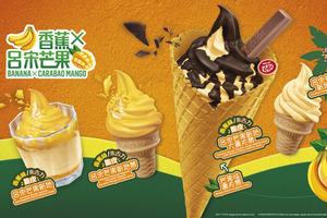 【麥當勞】麥當勞期間限定新甜品 香蕉X呂宋芒果新地系列