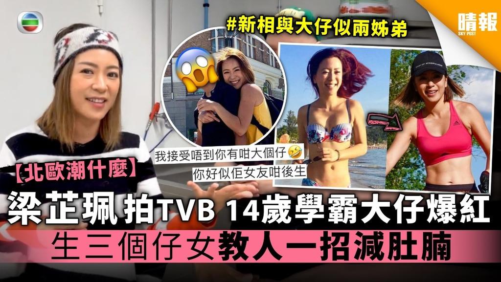 【北歐潮什麼】梁芷珮拍TVB 14歲學霸大仔爆紅 生三個仔女教人一招減肚腩