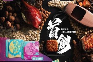 【中秋節2019】太興搞鬼創新月餅 全新燒鵝果仁叉燒月餅