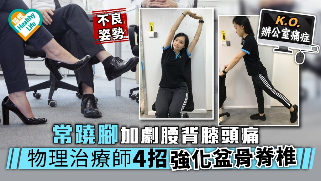 【KO辦公室痛症】常蹺腳加劇腰背膝頭痛 物理治療師4招強化盆骨脊椎