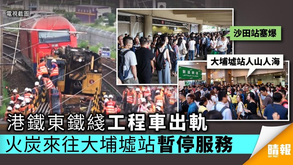 港鐵東鐵綫工程車出軌 火炭站來往大埔墟站暫停服務