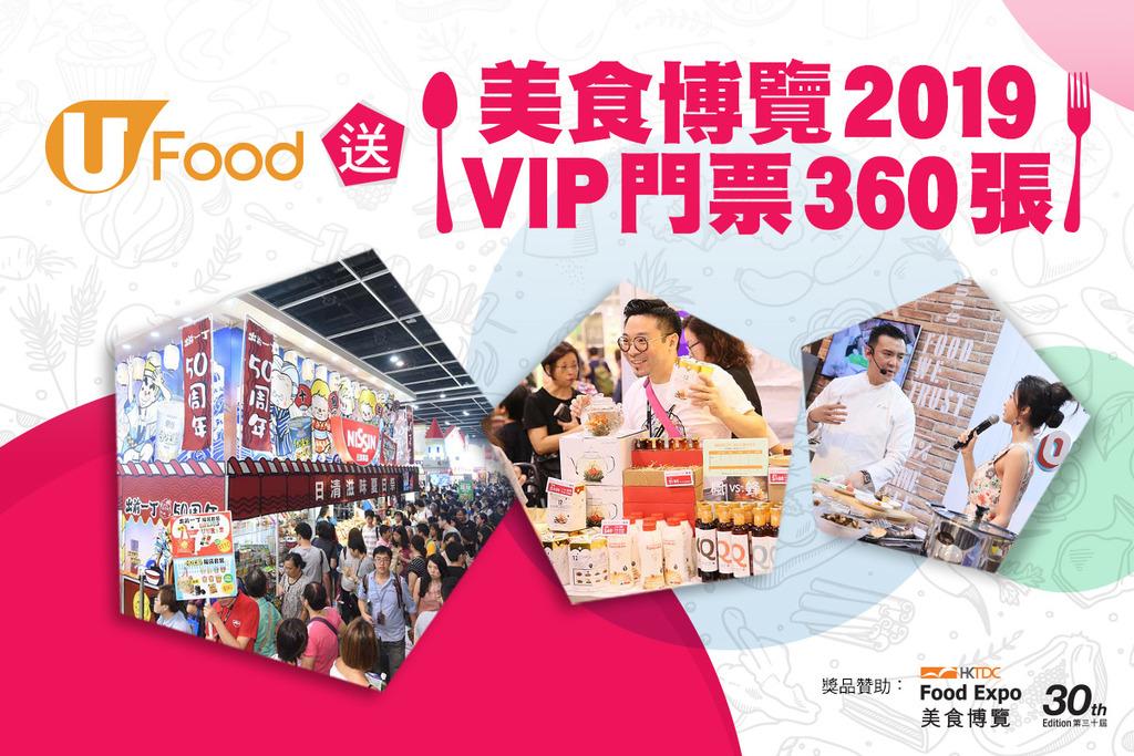 U Food送美食博覽2019 VIP門票360張!