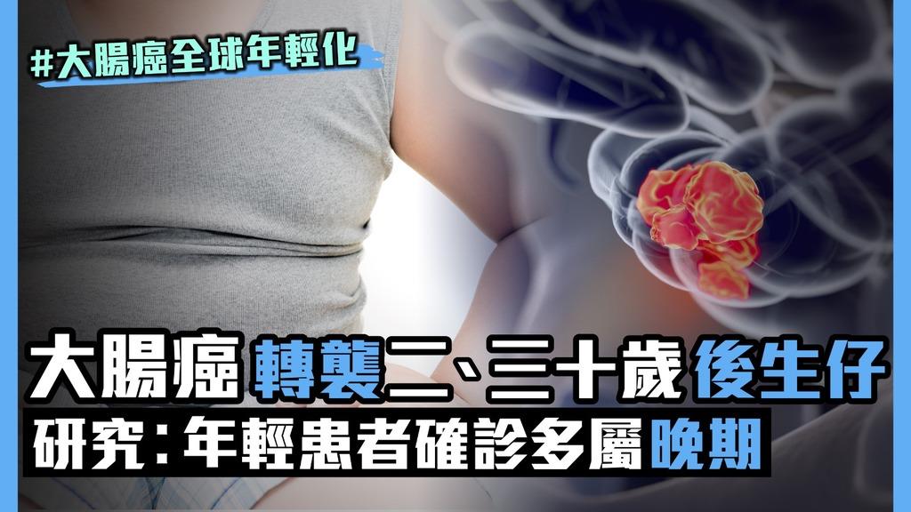 大腸癌年輕化 專家倡議提早至45歲開始檢查