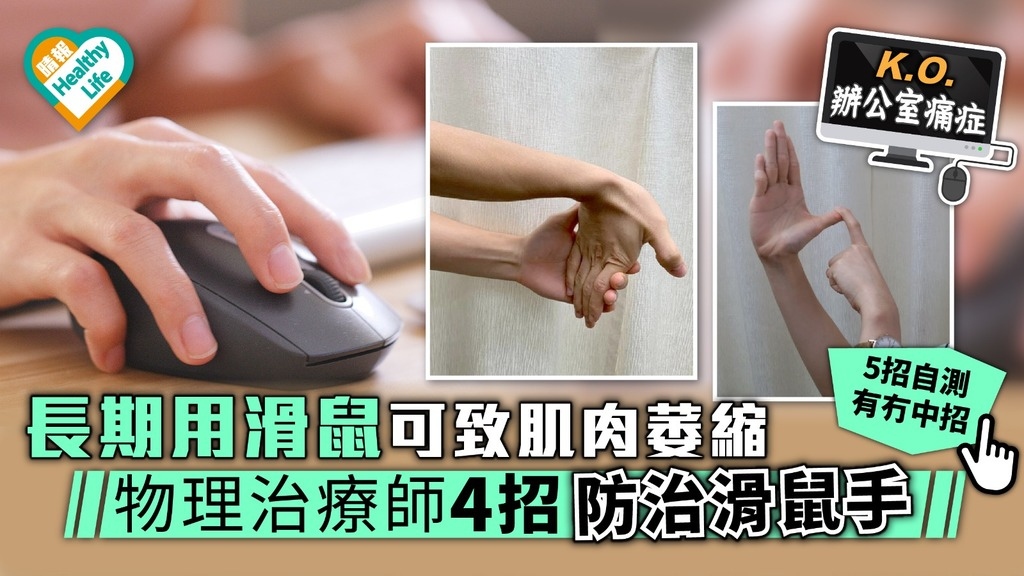 【KO辦公室痛症】長期用滑鼠可致肌肉萎縮 物理治療師4招防治滑鼠手