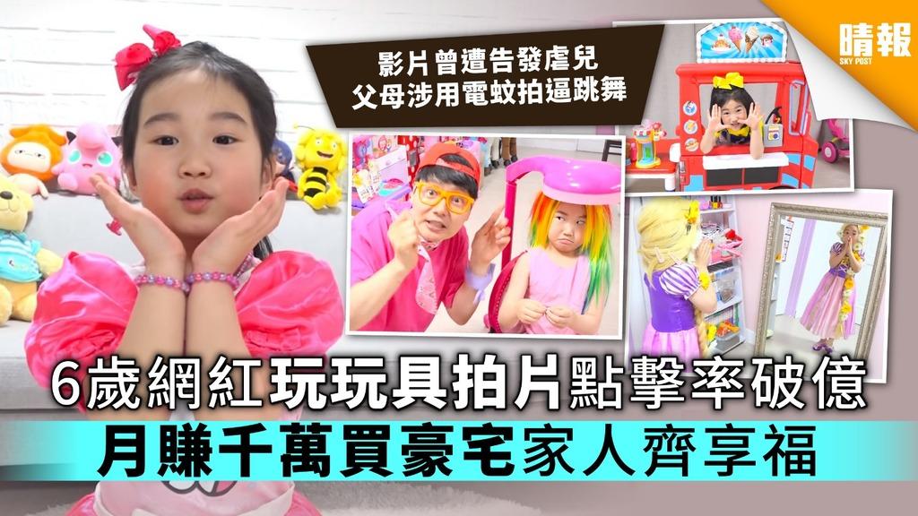 6歲網紅玩玩具拍片點擊率破億 月賺千萬買豪宅家人齊享福