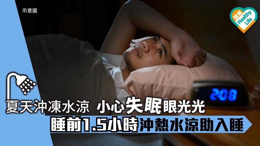 夏天沖凍水涼小心失眠眼光光 睡前1.5小時沖熱水涼助入睡