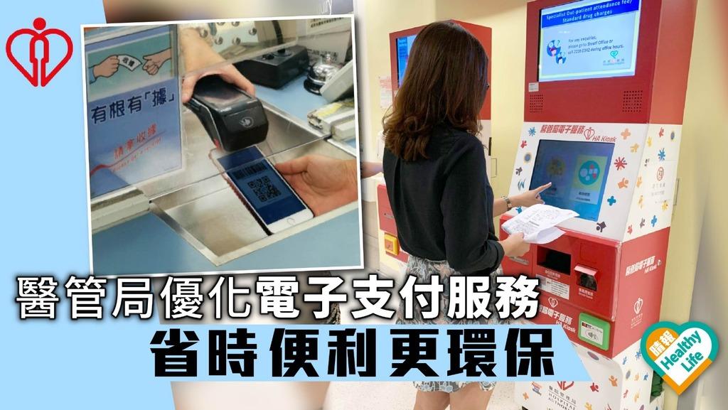 醫管局優化電子支付服務 省時便利更環保
