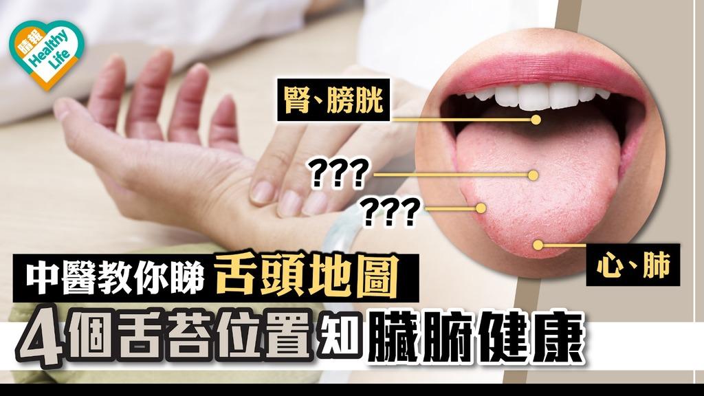 中醫教你睇舌頭地圖 4個舌苔位置知臟腑健康