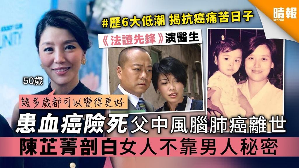 陳芷菁患血癌險死 父中風腦肺癌離世 剖白女人不靠男人秘密